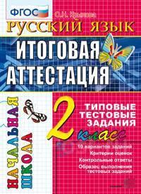 русский язык экспресс диагностика 6 класс ответы никулина