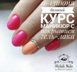 """Обучение ногтевому сервису в студии """"Stylish Nails"""" Уссурийск"""