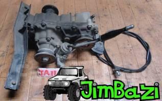Раздаточная коробка. Suzuki Jimny, JA11C, JA11V, JA12C, JA12V, JA12W, JA22W, JB23W, JB31W, JB33W, JB43, JB43W Suzuki Jimny Wide, JB33W, JB43W Suzuki J...