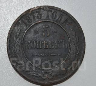 5 копеек 1873 г. Е. М. Александр II