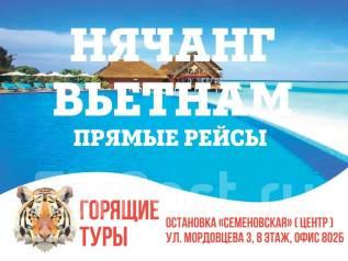 Вьетнам. Нячанг. Пляжный отдых. Горящие туры Вьетнам! Экскурсии! Специальная Акция! Скидки!