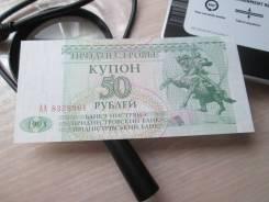 Рубль Приднестровский.