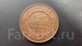 5 копеек 1911 СПБ Медь Отличная