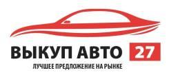 Автовыкуп любых автомобилей , иномарок и отечественного производства.