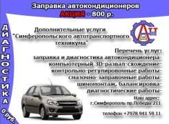 Бесплатная диагностика систем автомобиля (по выбору клиента)