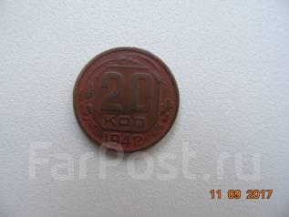Редкие фронтовые 20 копеек 1942 года