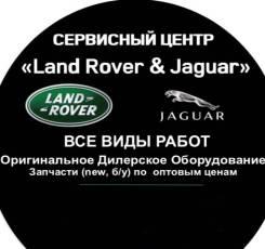 """""""Land Rover & Jaguar"""" Сервисный Центр. Автосервис"""