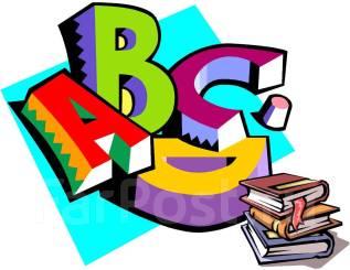 Английский, китайский языки на Баме для детей и взрослых
