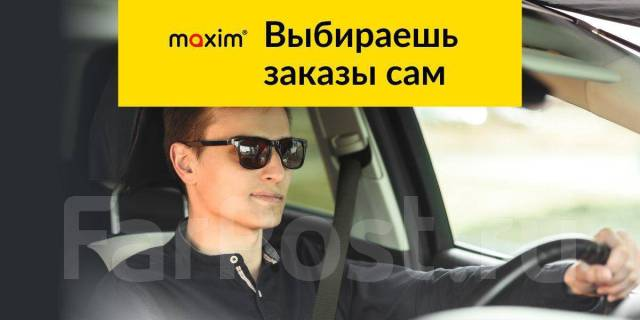 """Водитель такси. ООО""""Максим-Уссурийск"""". Улица Первомайская 16"""