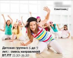 Танцевальные группы для детей разных возрастов от 6 до 16 лет