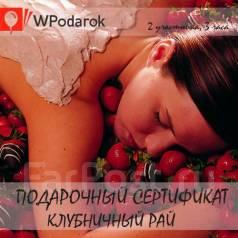 """Подарочный сертификат """"Клубничный рай"""""""