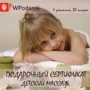 Подарочный сертификат. Детский массаж