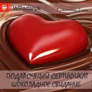 """Подарочный сертификат """"Шоколадное свидание"""""""