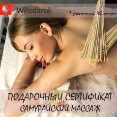 """Подарочный сертификат """"Самурайский массаж"""""""
