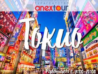 Япония. Токио. Экскурсионный тур. Япония из Владивостока! Прямые рейсы ОТ 49.000 РУБ!