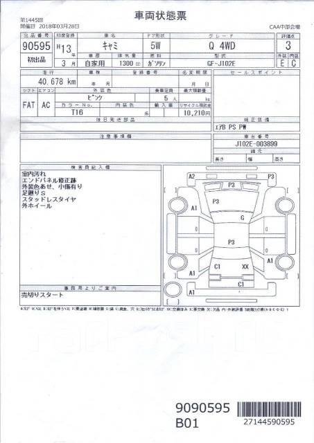 Крепление двери багажника. Toyota Cami, J100E, J102E, J122E Двигатели: HCEJ, K3VE, K3VT