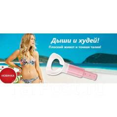Продам новое Аппарат «Дыши и худей»