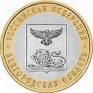 10 рублей 2016 (СПМД) Белгородская область