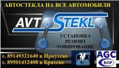 Стекло лобовое. Subaru Forester, SF5, SG5