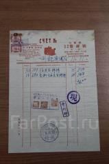 Счет Торговый склад Харбин 1912 год