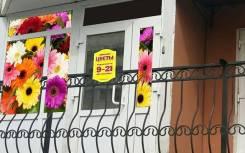 Продавец-флорист. ИП Пожарская О.Ю. Улица Чичерина 153