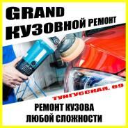 Кузовной ремонт от 2000 р. за деталь, покраска, сварка и выезд!