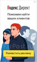 Настройка и ведение Яндекс Директа и Google Adwords