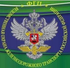 Стрелок. Владивостокский отряд ведомственной охраны. П. Врангель Железнодорожная 9