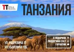 Танзания. Занзибар. Пляжный отдых. Туры в Танзанию! Оплата картой, рассрочка 0%!
