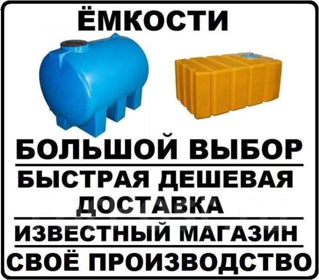 Пластиковые ёмкости баки бочки бачки для воды топлива масла септики
