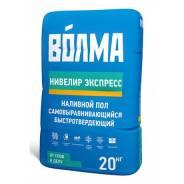 """Пол наливной """"Волма Нивелир Экспресс"""" (5-100мм) 20кг"""