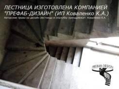 """Бетонные лестницы от 20тыс. р. от компании """"Префаб-Дизайн"""""""