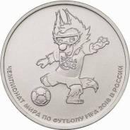 25 рублей 2018 года - волк Забивака (3-й выпуск)