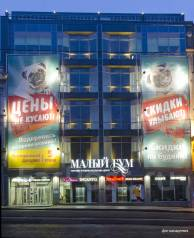 Сдаются помещения ТРЦ Малый ГУМ. 26кв.м., улица Светланская 45, р-н Центр