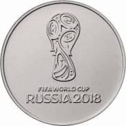 25 рублей 2018 года - Логотип FIFA World Cup Russia 2018 (1-й выпуск)