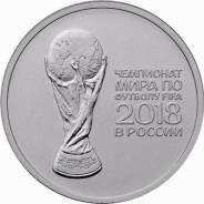 25 рублей 2018 года - Кубок Чемпионата мира по футболу (2-й выпуск)