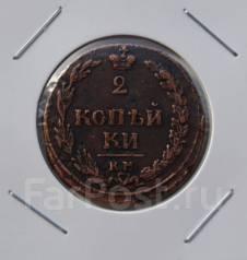 2 копейки Александр I 1810 г КМ