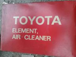 Фильтр воздушный. Toyota: Land Cruiser, ToyoAce, Quick Delivery, Land Cruiser Prado, Dyna, Coaster Двигатели: 13BT, 1HZ, 1PZ, 2B, 2F, 2H, 3B, 3F, 3FE...