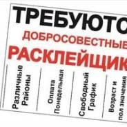 Расклейщик. Ип Горбачёв
