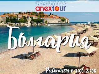 Болгария. Бургас. Пляжный отдых. Болгария! Горящие туры! Пляжный отдых! Раннее Бронирование!