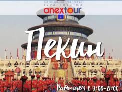 Пекин. Экскурсионный тур. Пекин! Горящий тур - от 28.000 РУБ