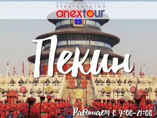 Пекин. Экскурсионный тур. Пекин! Горящий тур - от 28.000 РУБ Последние Места