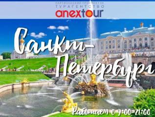 Санкт-Петербург. Экскурсионный тур. С. Петербург! Экскурсионный ТУР! Вылеты Ежедневно!