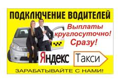 Водитель такси. ООО Рос. Петропавловск-Камчатский