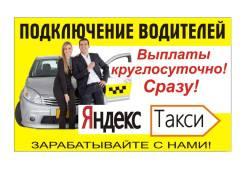Водитель такси. ООО Рос
