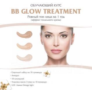 Обучение Новейшей процедуре BB GLOW Treatment(тональный крем на 1 год)