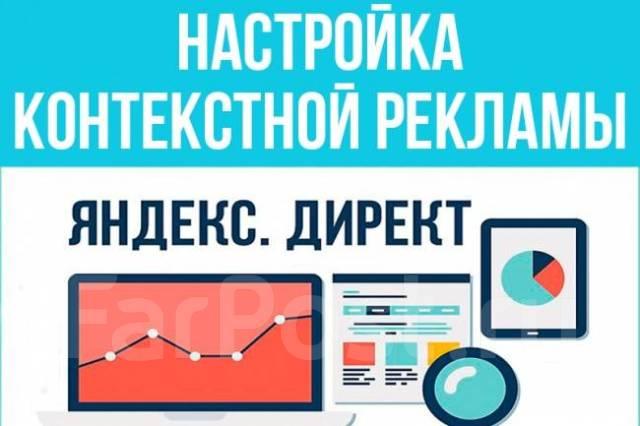 Настройка контекстной рекламмы реклама в интернете изготовление рекламы баннеры