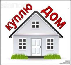Куплю дом в Уссурийске до 2000 000. От частного лица (собственник)