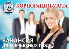 Дизайнер-конструктор мебели. ООО Корпорация Уюта. Улица Русская 87в