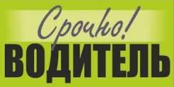 Водитель-грузчик. Улица Некрасова 84в